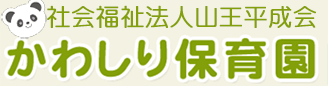 秋田市|かわしり保育園