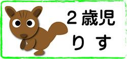 2risu