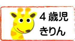 4kirin